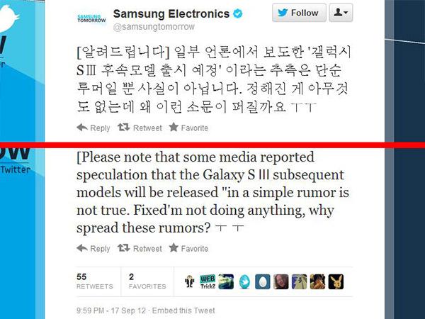 s4 rumor
